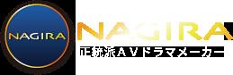 正統派AVドラマメーカー NAGIRA