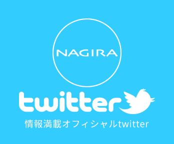 NAGIRA 情報満載オフィシャルtwitter