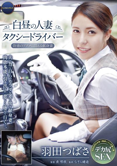 白昼の人妻タクシードライバー~背徳のアクメに悶える献身妻 羽田つばさ~