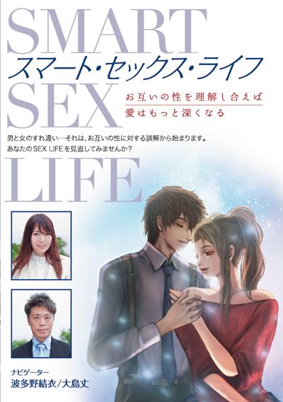 スマート・セックス・ライフ(SMART SEX LIFE)
