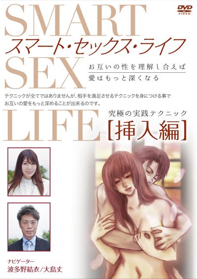 スマート・セックス・ライフ 究極の実践テクニック・挿入編
