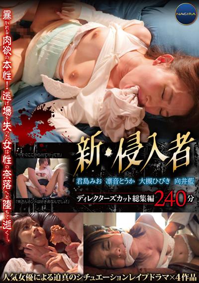 新・侵入者 ディレクターズカット総集編240分